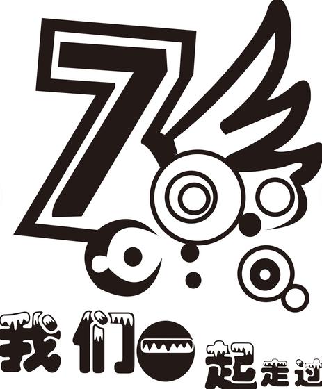 班服图案大全 7班班服logo设计