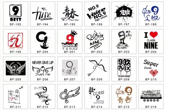 班服图案logo大全 班级图案设计