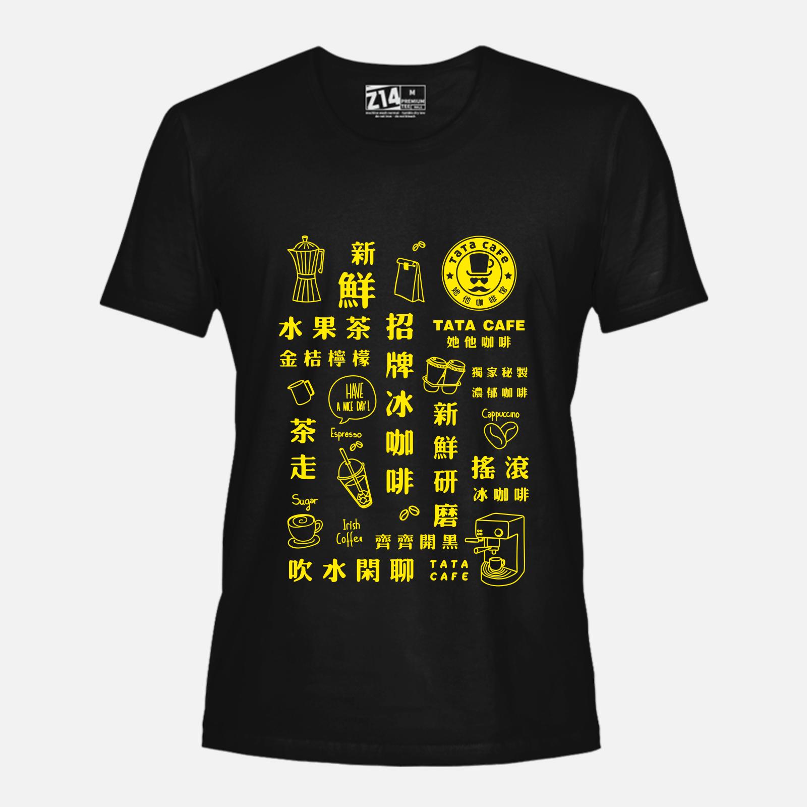 t社 咖啡饮料店文化衫t恤图案设计和定制
