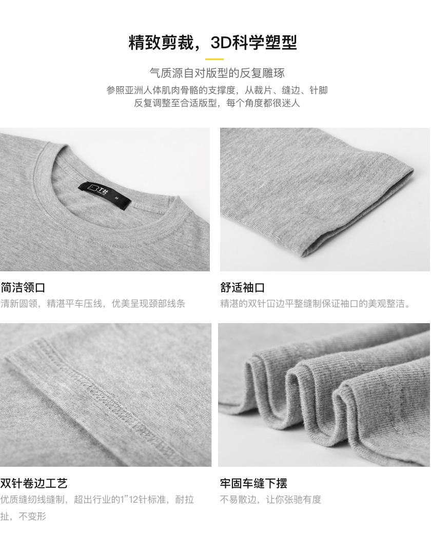 定制天竺棉长袖款T恤质量