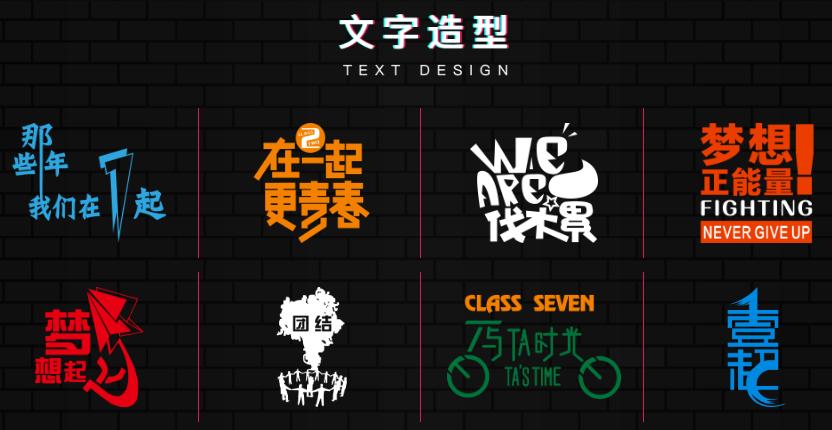 图案设计 > 班服logo素材 不同班级或专业班服图案素材  除了个性的