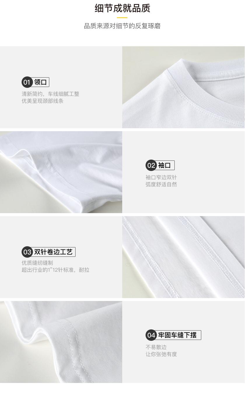 定制高支棉精选款T恤细节