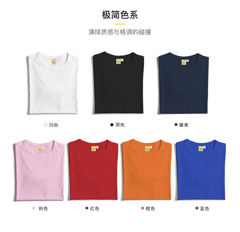 定制高支棉精选款T恤色系