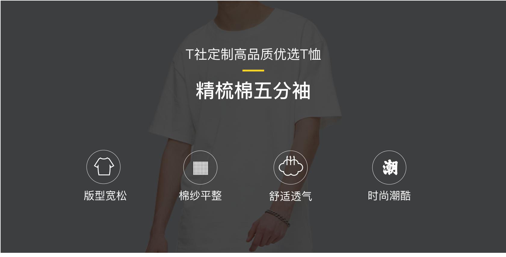 定制精梳棉五分袖T恤衫