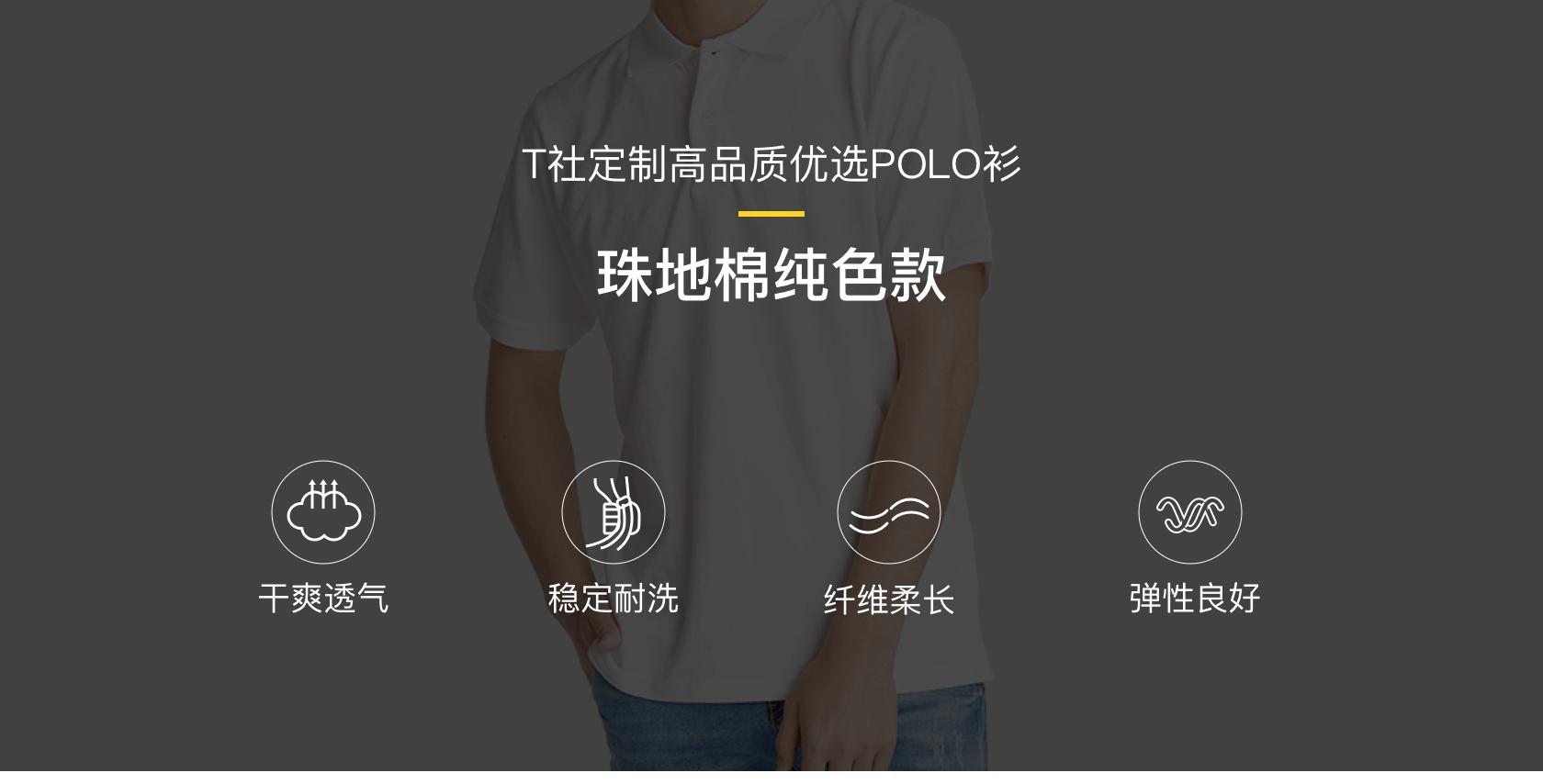 定做珠地棉純色款polo衫