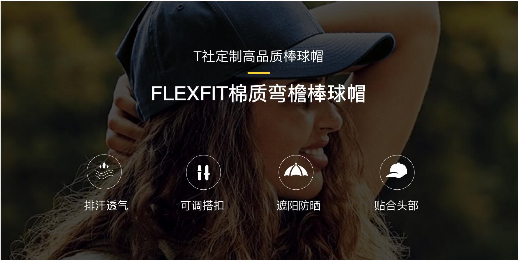 定制FLEXFIT经典全棉弯檐棒球帽