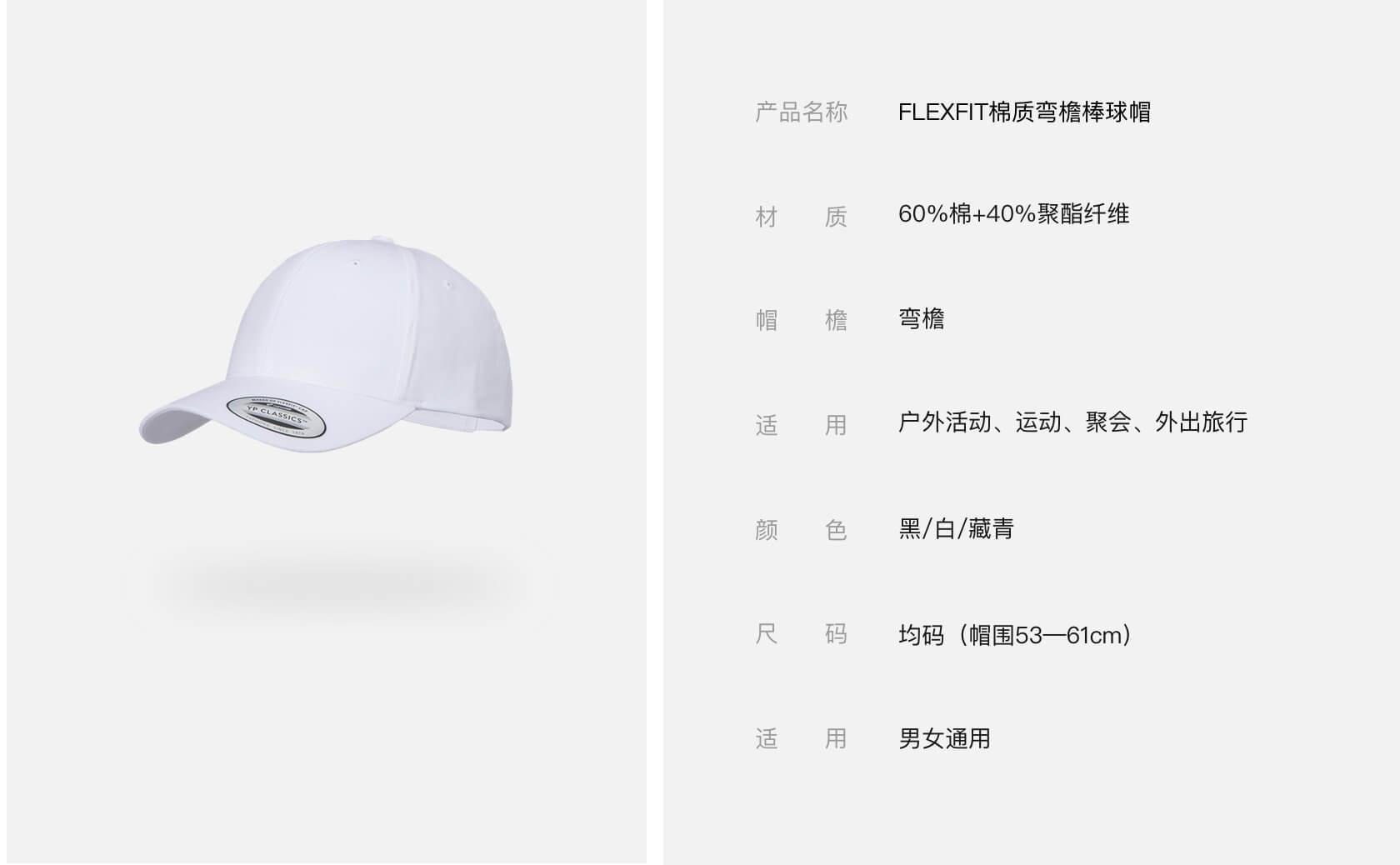 定制FLEXFIT经典全棉弯檐名牌棒球帽