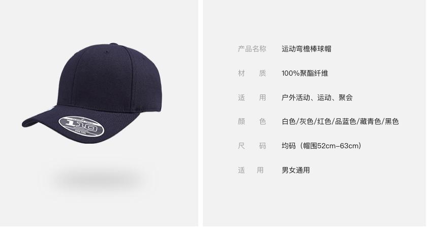 定制FLEXFIT运动弯檐名牌棒球帽