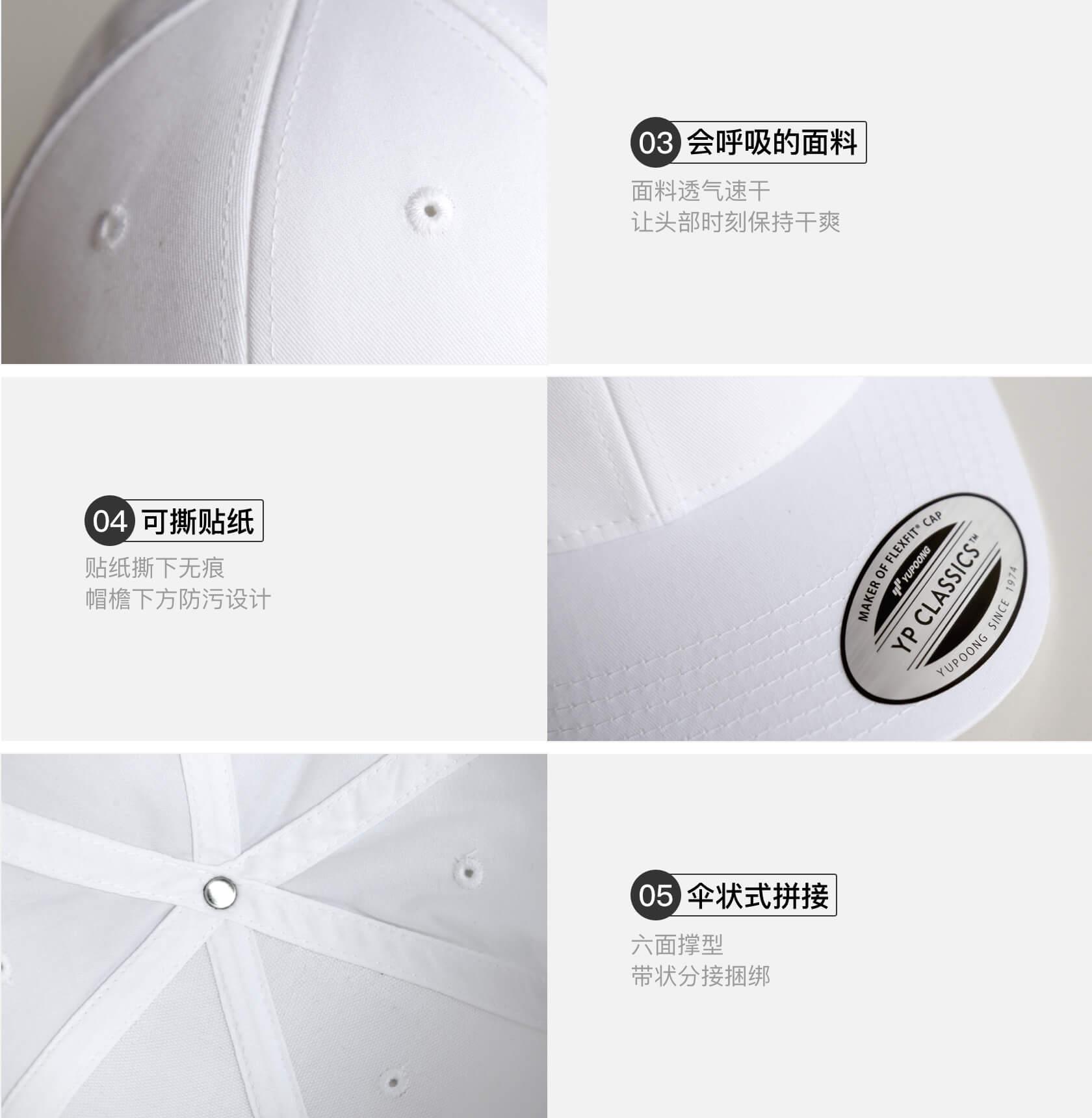 定制FLEXFIT经典全棉弯檐棒球帽细节2
