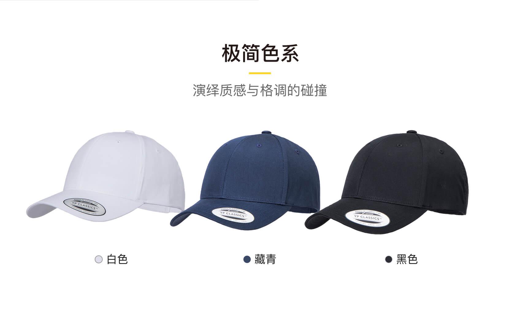 定制FLEXFIT经典全棉弯檐棒球帽颜色