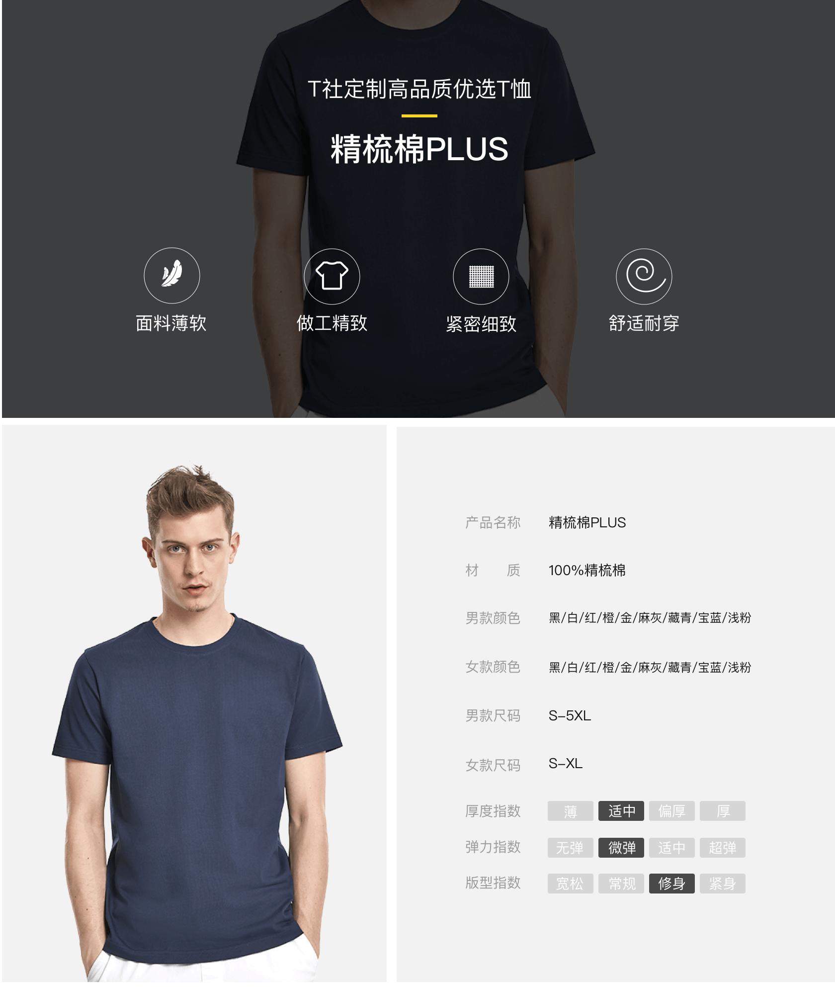 定制精梳棉PLUS纯棉T恤