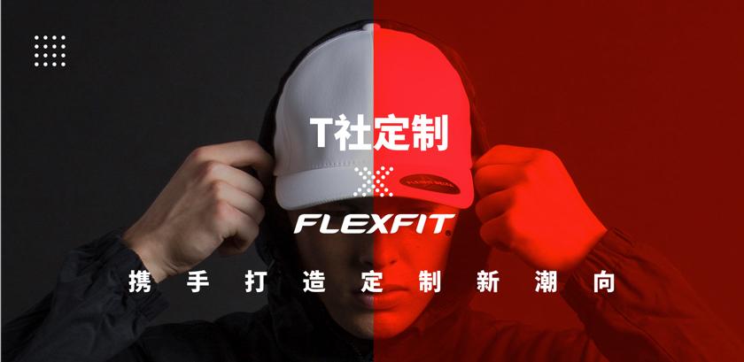 T社定制FLEXFIT网纱弯檐棒球帽