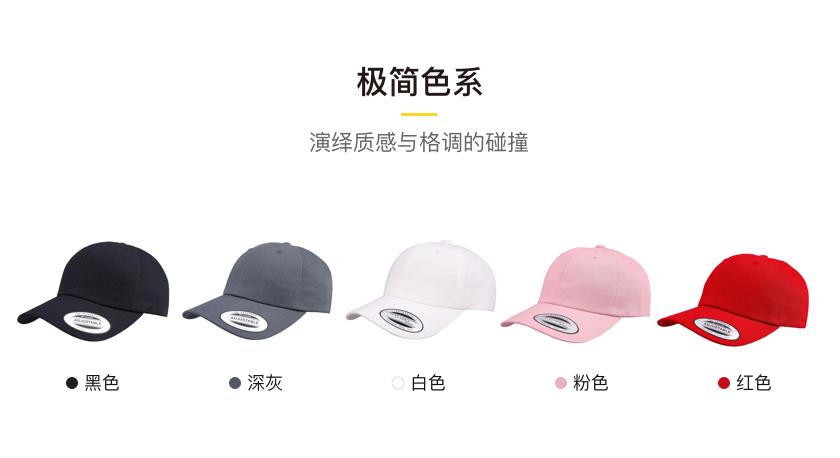 定制FLEXFIT斜纹短檐棒球帽颜色