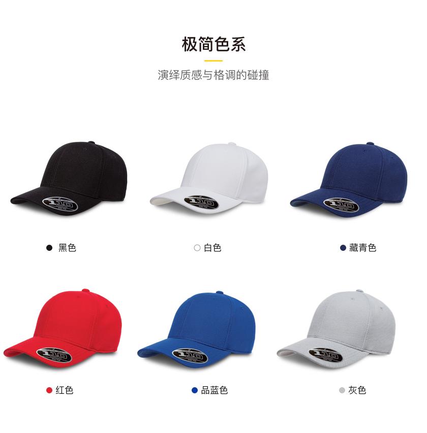 定制FLEXFIT运动弯檐棒球帽颜色
