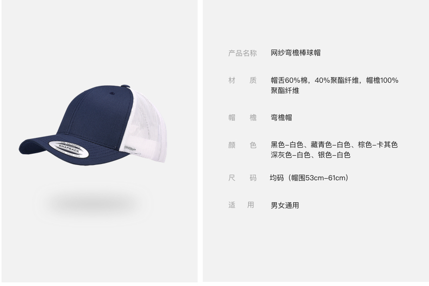 工厂定制FLEXFIT网纱弯檐棒球帽