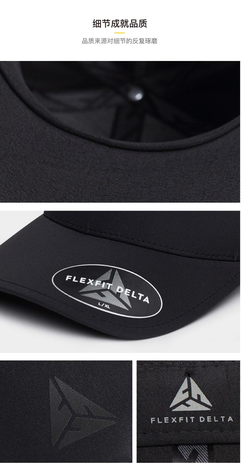 定制FLEXFIT经典弯檐棒球帽细节