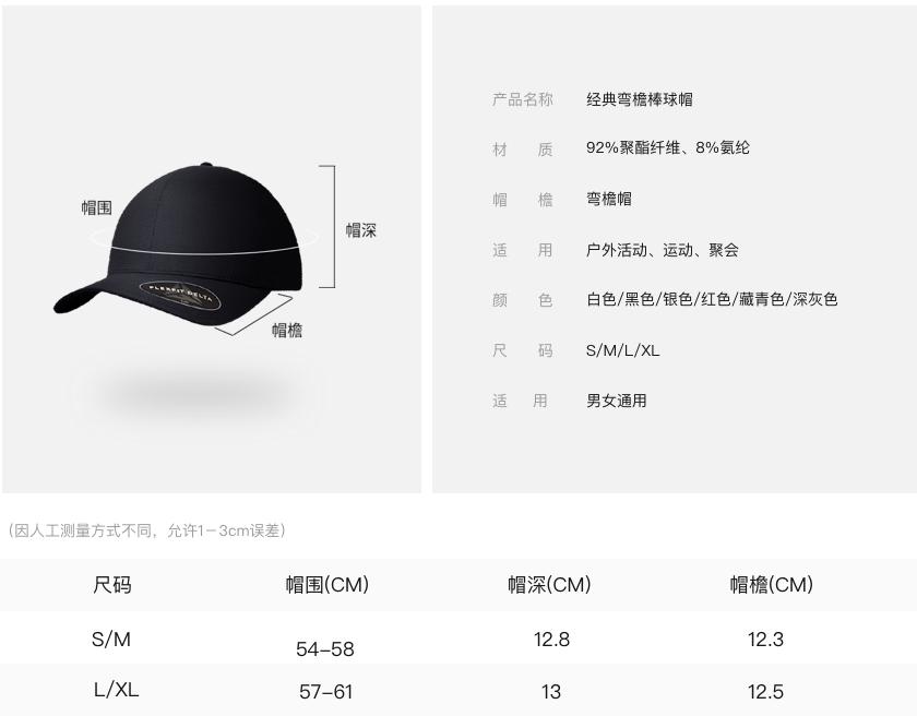 工厂定制FLEXFIT经典弯檐棒球帽