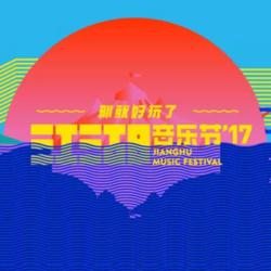 T社 2017江湖音乐节 T恤\卫衣定制 展示 T-Show