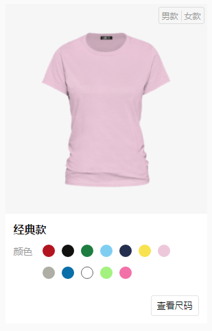 长春广告衫定制 选用哪些款式