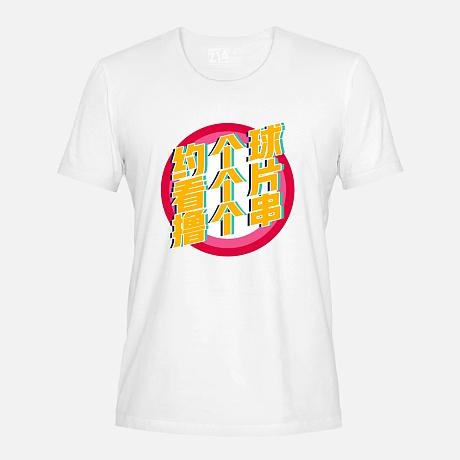 同学聚会文化衫logo设计素材与优质案例 !