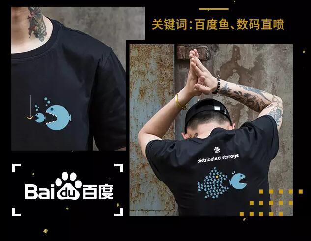 公司定制T恤 著名企业<a href='https://www.yousame.com/' target='_blank'><u>T恤衫定制</u></a>优质案例