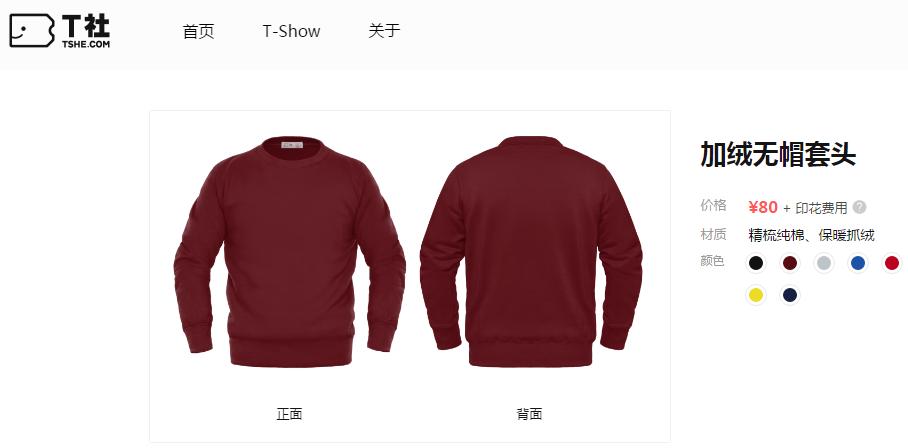 来图定制卫衣加工底衫的选择和价格!