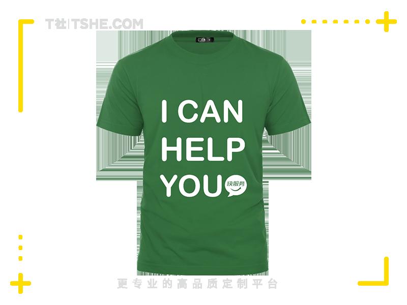 快服务短袖绿色广告衫定制案例