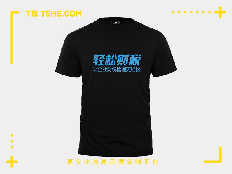 上海普道财务咨询有限公司文化衫定制案例