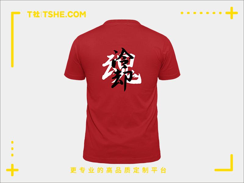 电装中国红色文化衫定制案例