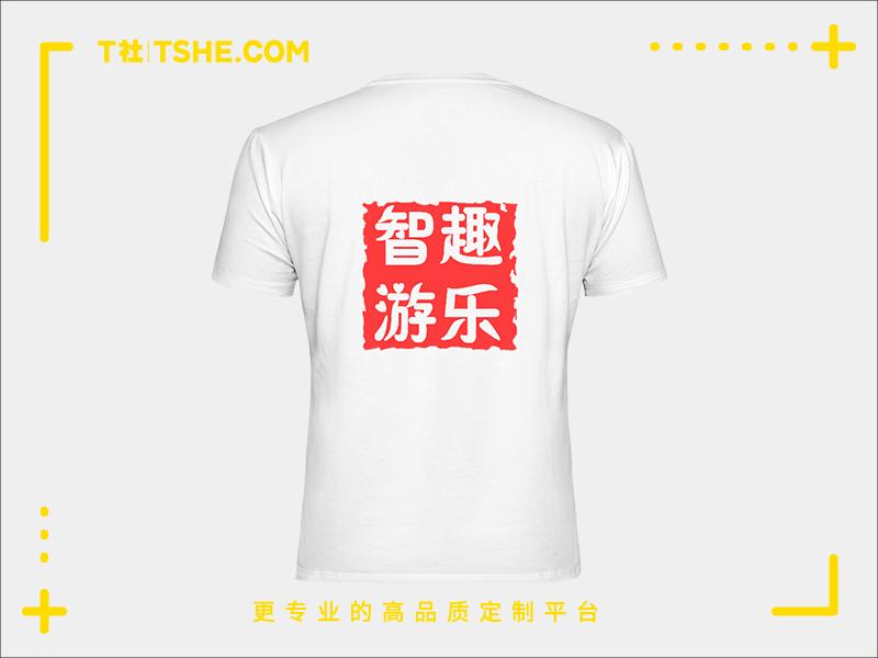 广州智趣游乐设备有限公司短袖工作服设计