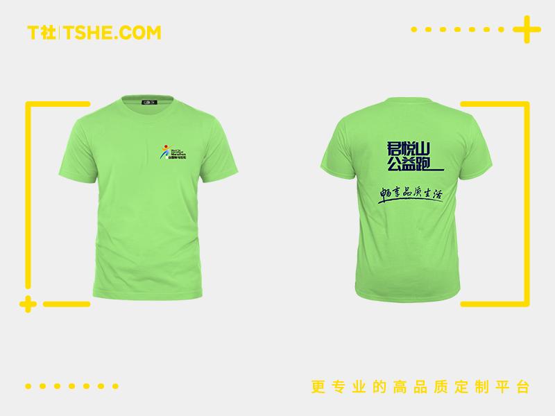 马拉松T恤定制