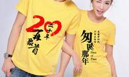 同學聚會衣服圖案素材,同學聚會紀念衫定制