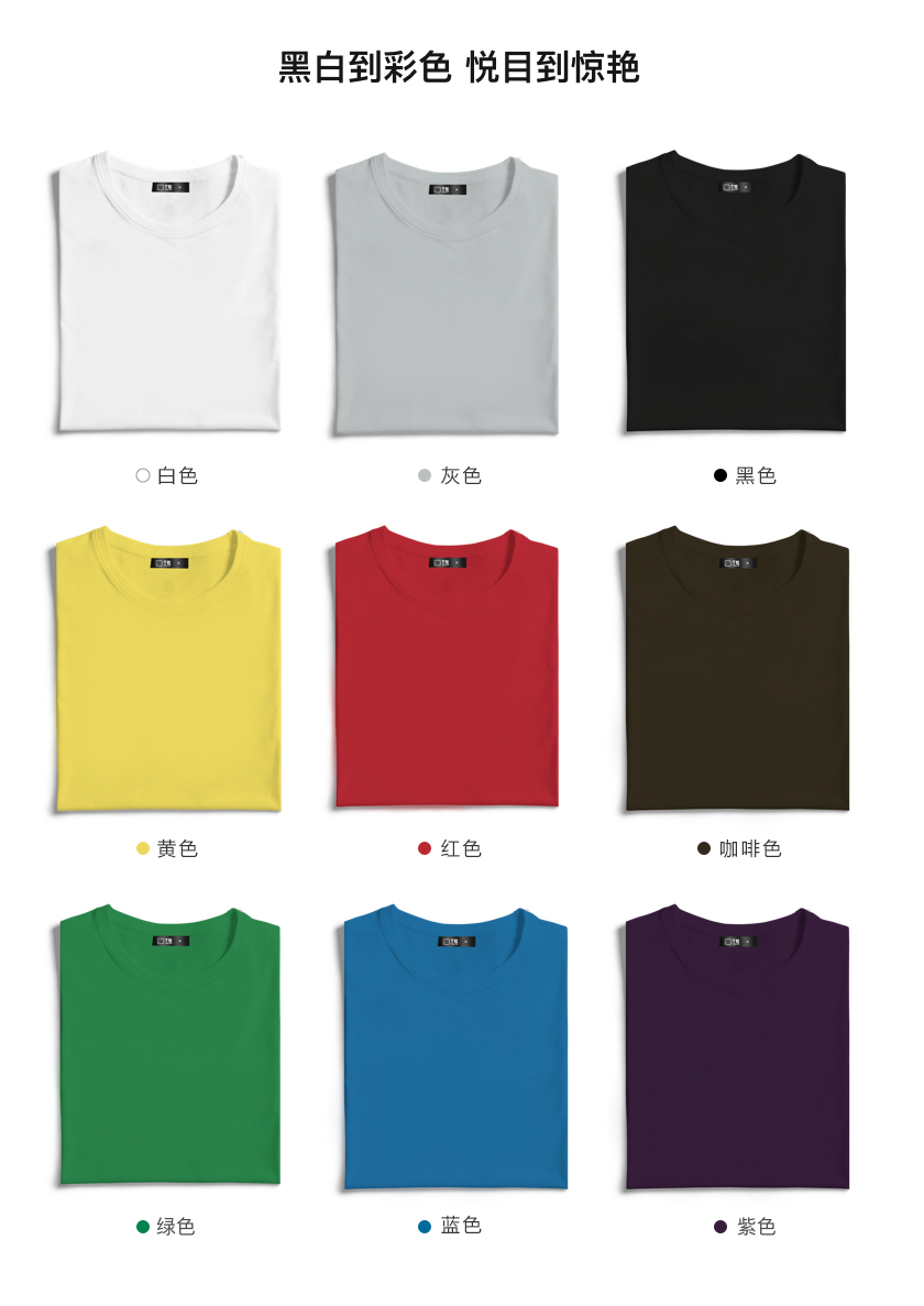 定制天竺棉长袖款T恤颜色