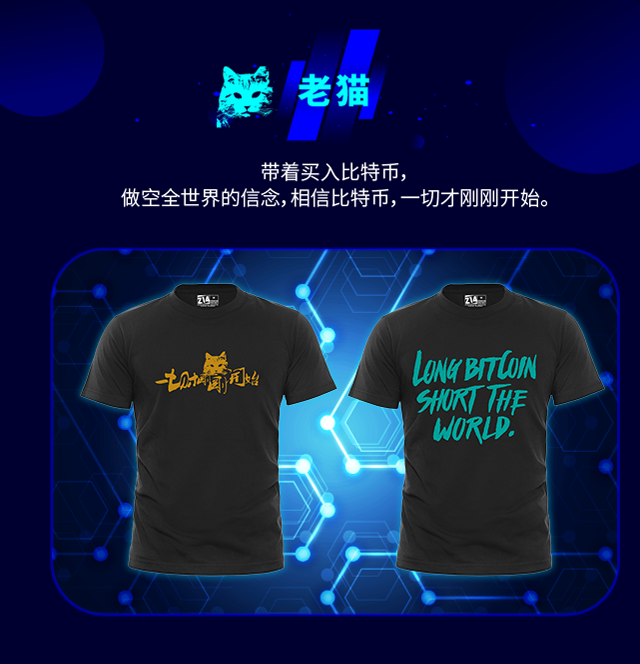 区块链企业文化衫,区块链公司文化衫都是什么样子的?