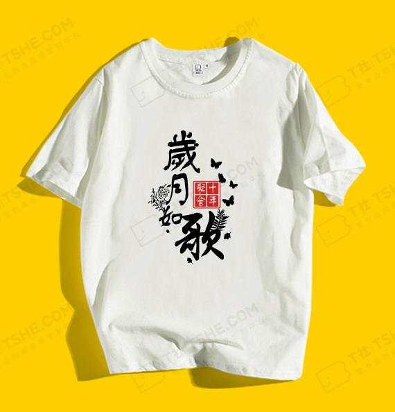 歲月如歌聚會T恤設計案例