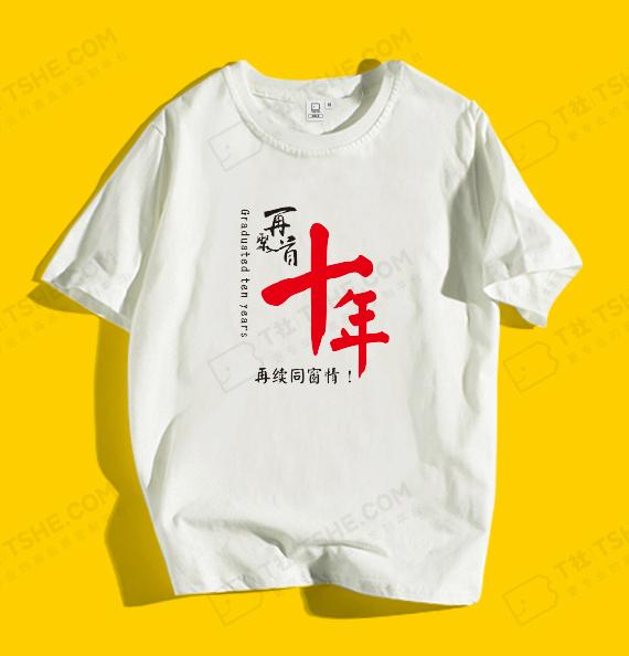 同学十周年聚会纪念T恤设计案例