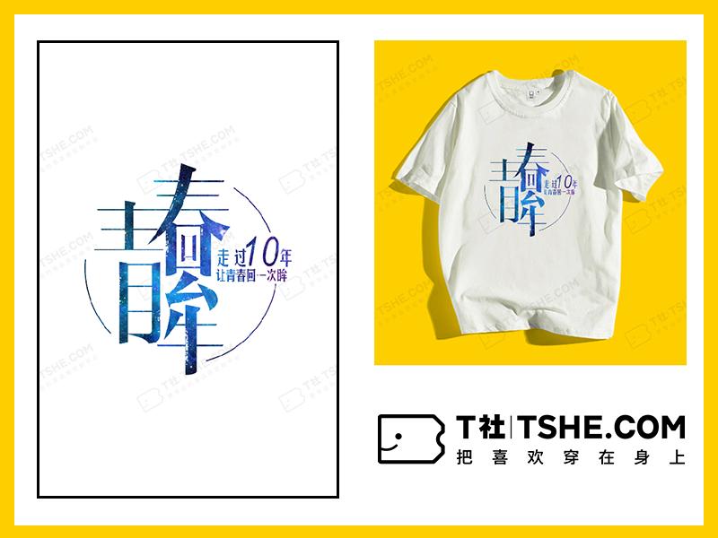 """""""让青春回一次眸""""十周年同学聚会T恤设计案例"""