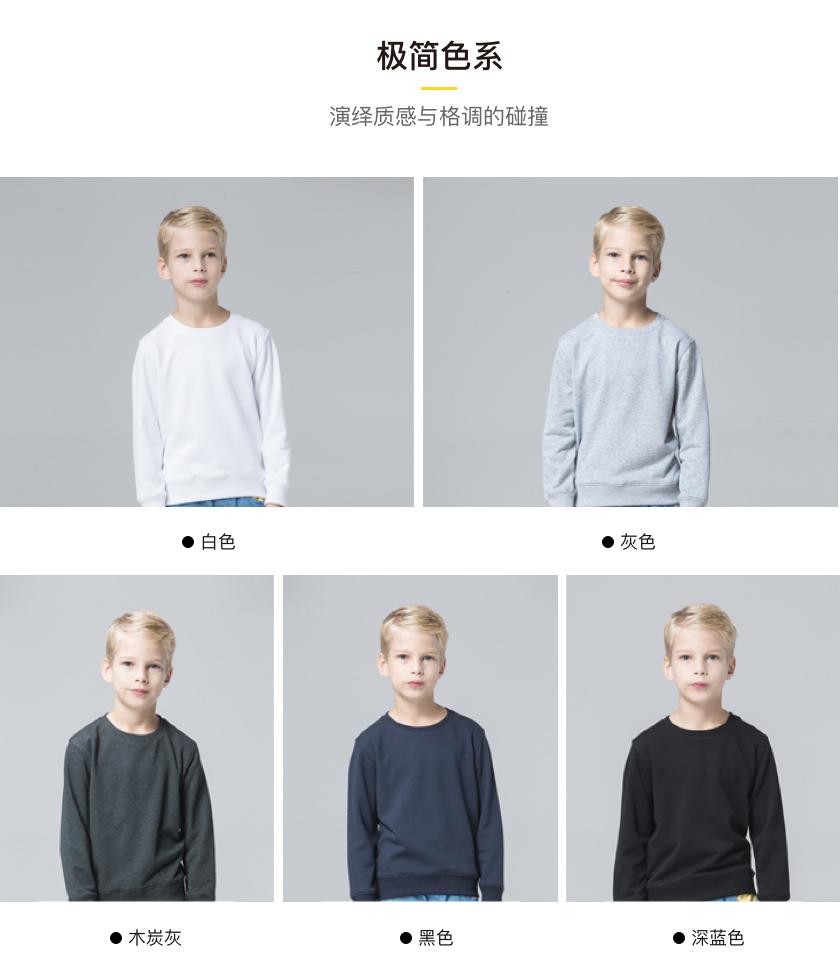 定制高品质TY凝温轻薄圆领儿童款卫衣颜色