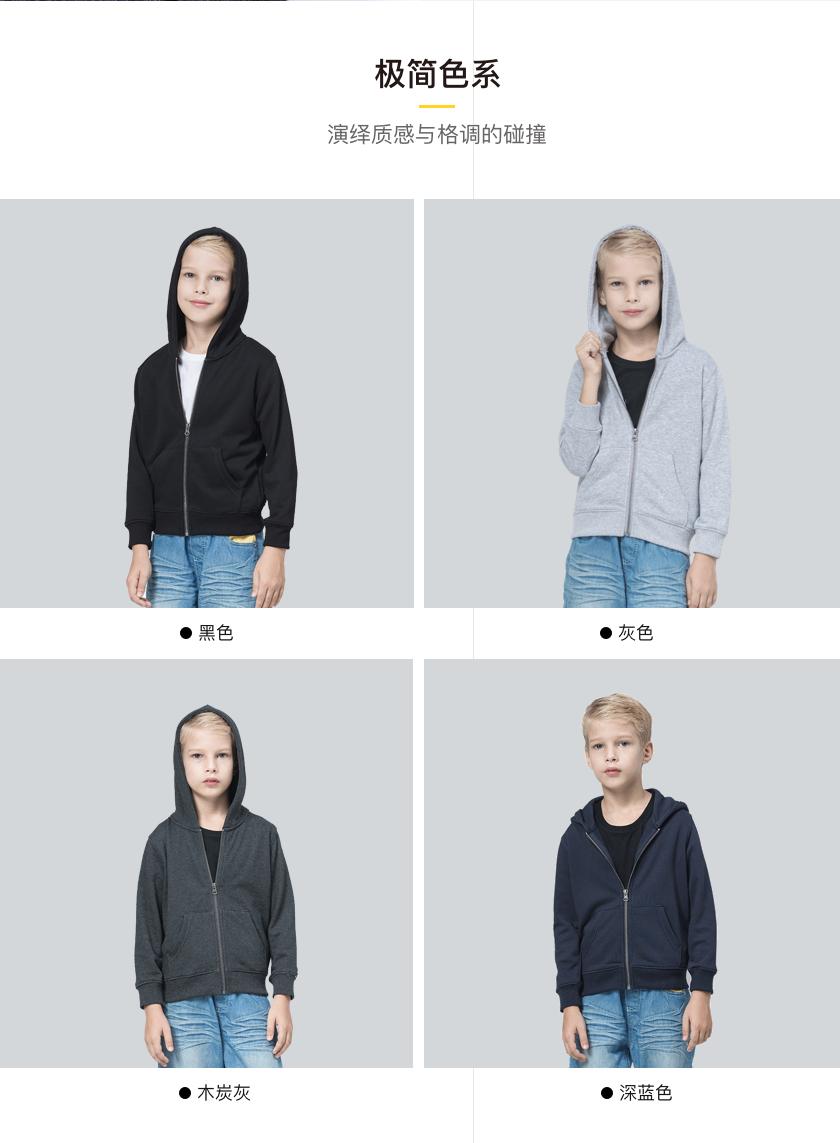 定制TY凝温轻薄拉链儿童款卫衣颜色展示