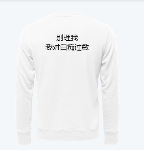 文化衫定制,定制一件有态度的服装