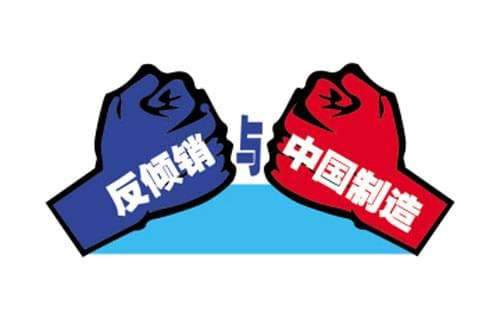 2018年9月8日,土耳其商务部发布2018年第29号公告,对原产于印度和中国台湾地区的聚酯纱线(土耳其语:?plikler-PolyesterdenTeksturize?plikler)作出反倾销日落复审肯定性终裁,决定继续基于到岸价(CIF价格)对涉案产品征收反倾销税如下:印度6.8-20.3%,中国台湾地区9.9-28.6%。涉案产品土耳其税号5402.33。