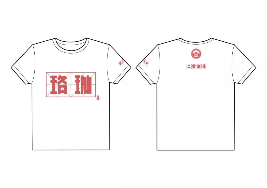 2019毕业文化衫图案设计 好看的毕业文化衫图案