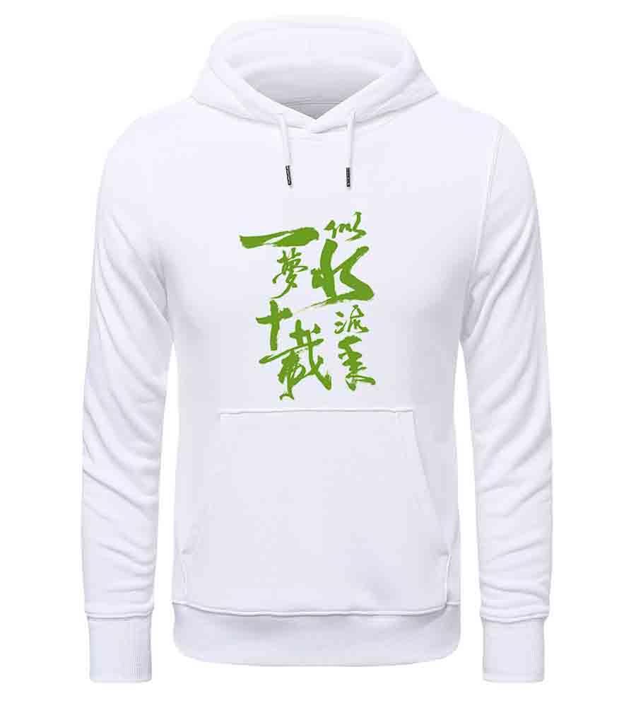 同学聚会服装定制文字 春节聚会文化衫