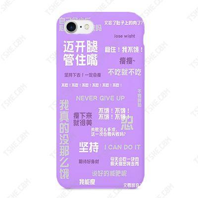 手机壳定制图片 新潮的手机壳不可以撞款