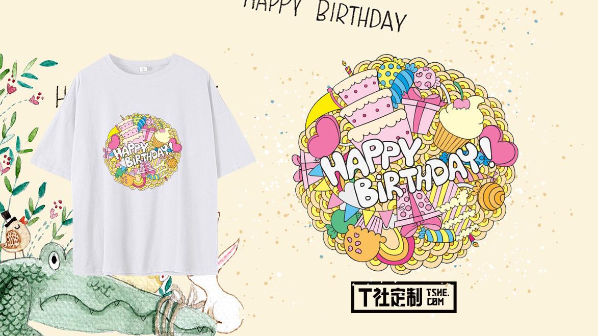 生日趴要穿什么样的文化衫?创意图案分享给你