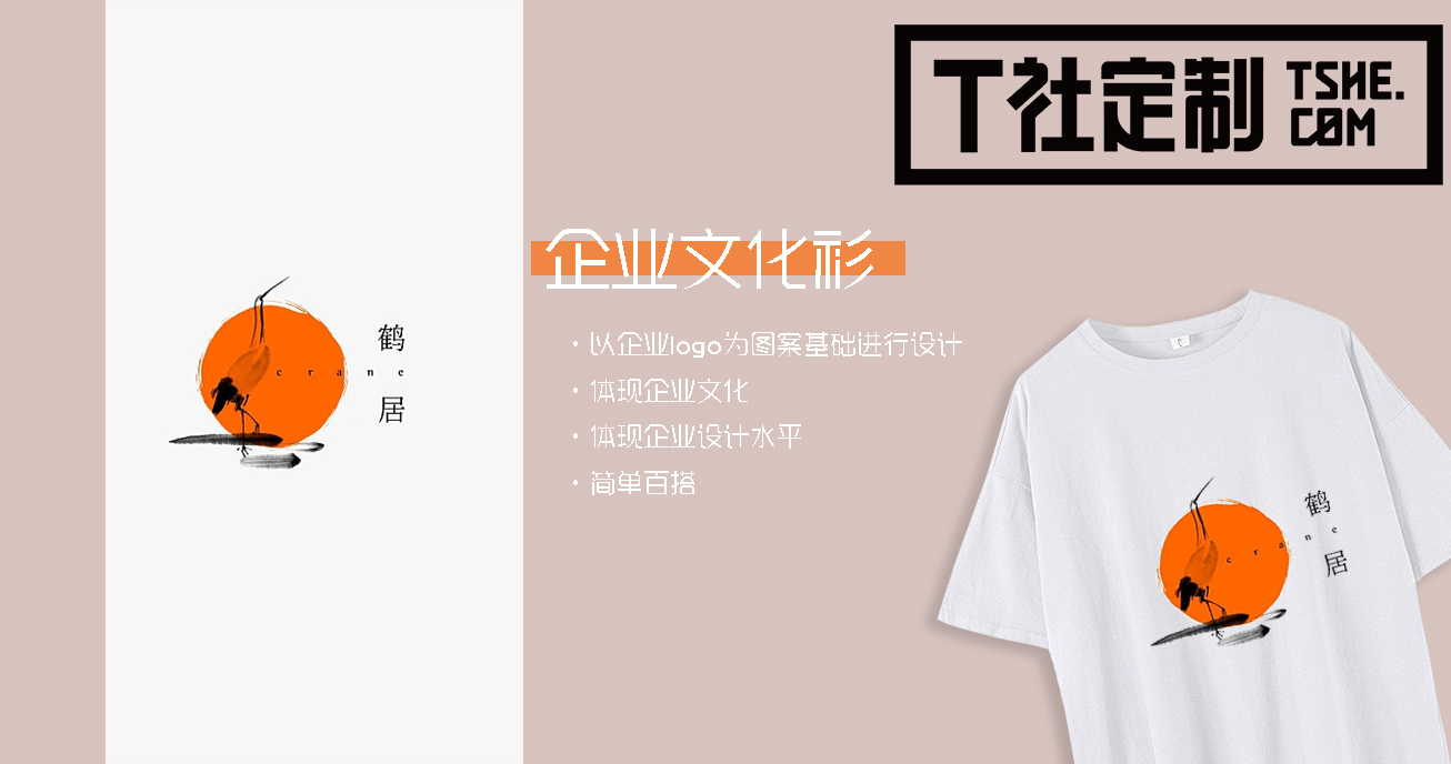 公司文化衫图案怎么设计?如何把企业文化融入文化衫中?