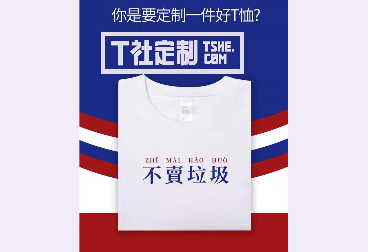 T恤印花是贴上去的吗?T恤图案怎么印上去?