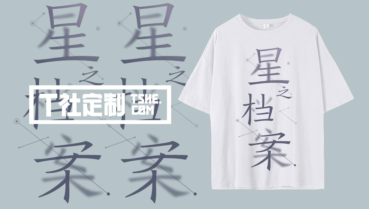 定制创意团队T恤 团队T恤的图案设计