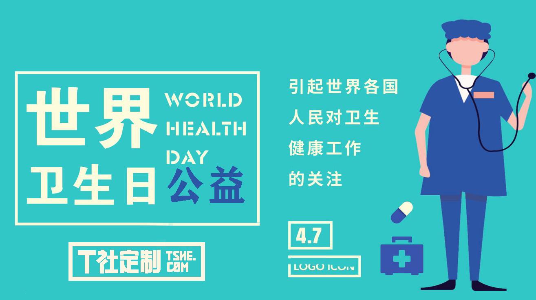 2020年世界卫生日的创意志愿活动小点子