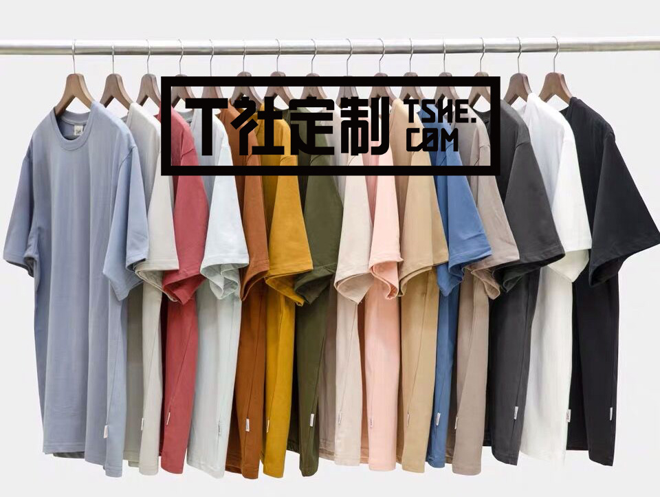 定制T恤在哪可以買到?T恤定制網上選擇哪一家比較好?